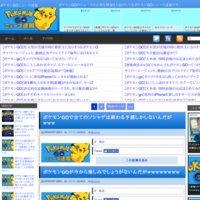 ポケモンGOニュース速報