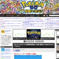 ポケモンGO攻略マガジン|Pokemon GO情報まとめ
