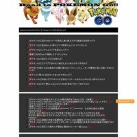 Road to POKEMON Go!!〜POKEMON Masterへの道〜